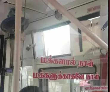"""பேருந்துகளில் திருக்குறள் இருக்கும் இடத்தில் """"மக்களால் நான் மக்களுக்காகவே நான்"""""""