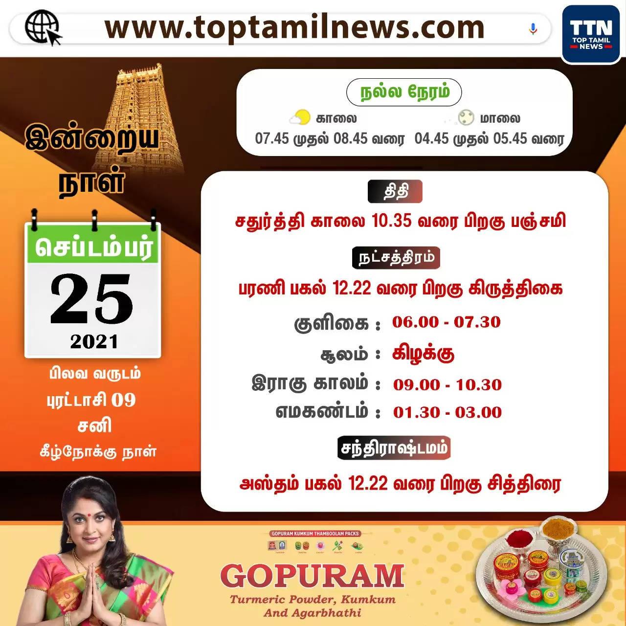 Daily Calendar(25-09-2021)