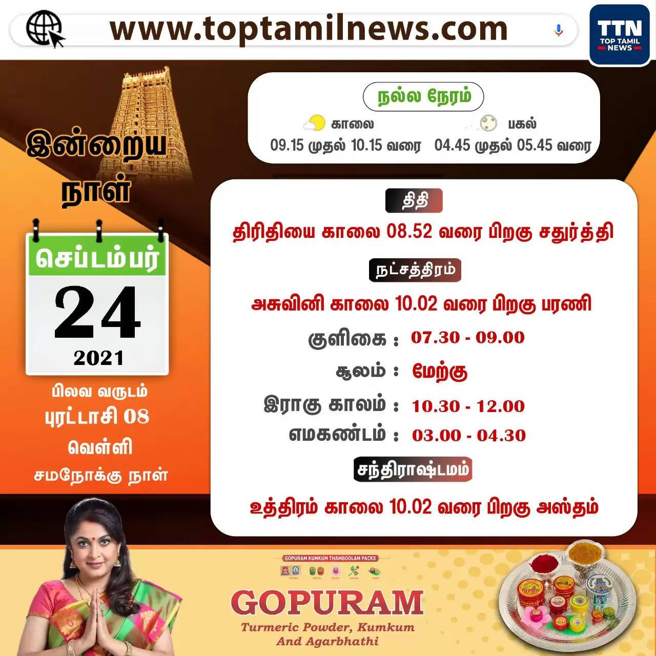 Daily Calendar(24-09-2021)